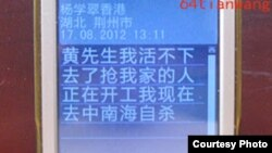 割腕前杨学翠发给天网的绝望信息 (六四天网)