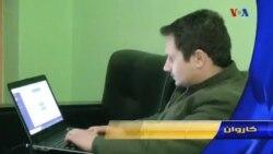 کاروان - په افغانستان کې د لوړو زدکړو د اسنادو د تائید انلاین سیستم