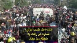 ادامه اعتراضات عراق؛ اصابت دو راکت به منطقه سبز بغداد