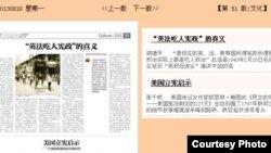 经济观察网上的胡德平文章