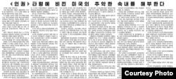 북한 노동당 기관지 노동신문이 26일 북한인권문제를 제기하는 미국을 비난하는 글을 실었다. 사진제공=노동신문