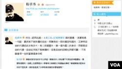 格祺偉騰訊微博截圖