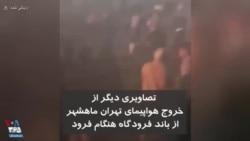 تصاویری دیگر از خروج هواپیمای تهران ماهشهر از باند فرودگاه ماهشهر هنگام فرود