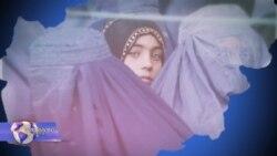 ქალების ბედი თალიბანის ავღანეთში