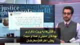 واکنشها به پروژه تکراری نهادهای امنیتی و صدا و سیما؛ پخش اعترافات معترضان
