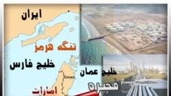 خط لوله نفتی مخصوص دور زدن تنگه هرمز در امارات تکميل شد