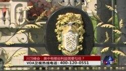 时事大家谈:川习峰会:美中有哪些利益需要勾兑?