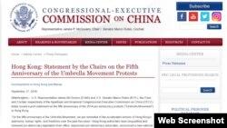 CECC就香港雨傘運動五週年發表聲明
