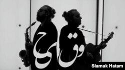 نماهنگ «وقیح»