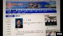 2016年9月11日天津市政府官网显示,市长黄兴国的文字介绍和头像仍未撤换。(美国之音叶兵拍摄)
