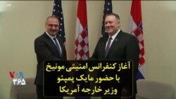 آغاز کنفرانس امنیتی مونیخ با حضور مایک پمپئو وزیر خارجه آمریکا