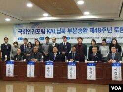 13일 한국 국회의원회관에서 'KAL 납북 부분송환 제48주년 토론회'가 열렸다