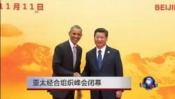 亚太经合组织峰会闭幕