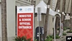 APEC部長級會議夏威夷會議中心入口