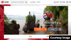 加拿大驻华大使馆的微博账号(微博截图)