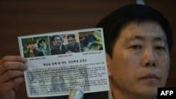 지난해 7월 박상학 자유북한운동연합 대표가 서울에서 열린 기자회견에서 북한에 보내는 전단 일부를 들어보이고 있다.