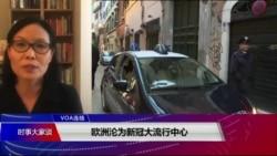 VOA连线(江静玲):欧洲沦为新冠大流行中心