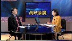 海峡论谈: 展望2012年两岸关系(1)