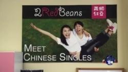 焦点对话: 中国年轻人,约会在美国
