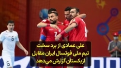 علی عمادی از برد سخت تیم ملی ایران مقابل ازبکستان در جام جهانی فوتسال گزارش میدهد