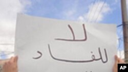 정부규탄 문구를 들고 시위하는 시리아인