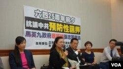 台湾人权团体召开记者会,抗议中国政府拘捕异议人士 (2014年5月13日)(美国之音张佩芝拍摄)
