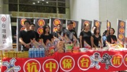 台湾跨党派市议员及公民团体呼吁政府下架红色媒体