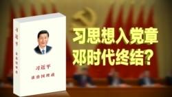 焦点对话:习思想入党章,邓时代终结?