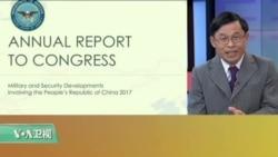 时事看台(黎堡):美发表中国军力报告 向南中国海派战略轰炸机