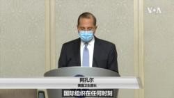 美卫生部长访台,肯定台湾防疫表现