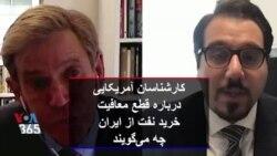 کارشناسان آمریکایی درباره قطع معافیت خرید نفت از ایران چه میگویند