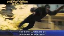"""Нов Филм: """"Раѓањето на планетата на мајмуните"""""""
