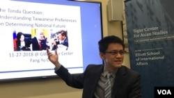 密西根大學政治學者陳方隅2018年11月27日在喬治華盛頓大學台灣亞洲研究中心分析台灣統獨民調(美國之音鍾辰芳拍攝)