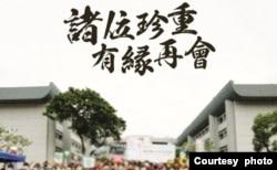 香港中文大学学生会10月7日发声明宣布解散,声明表示中大学生会虽已解散,但中大人仍在 (中文大学学生会社交网站图片)