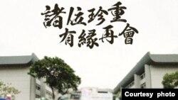香港中文大學學生會10月7日發聲明宣佈解散,聲明表示中大學生會雖已解散,但中大人仍在 (中文大學學生會社交網站圖片)