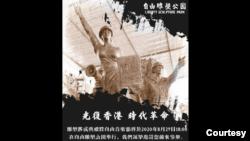香港时代革命雕塑揭幕仪式暨自由音乐节,将于8月29日在自由雕塑公园举行。(照片由自由雕塑公园提供)