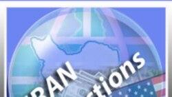 آمريکا بانک تجارتی ايران و اروپا در آلمان را تحريم کرد