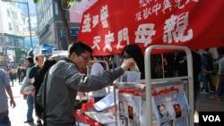 有香港人捐款支持支聯會的工作(美國之音湯惠芸拍攝)