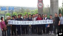 5月9日在京访民声援陈光诚