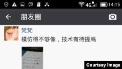 林祖恋之孙发微信指其祖父不聘律师声明系伪造。(微信截图)