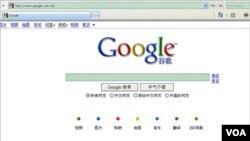 Google di Hong Kong
