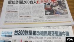 台灣媒體報導西班牙的電信詐騙案(美國之音張永泰拍攝)