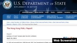 美國國務院星期五發布香港政策報告(美國國務院網站截圖)