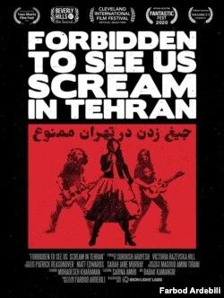 جیغ زدن در تهران ممنوع