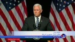 معاون رئیس جمهوری ایالات متحده رسما شروع به کار نیروی نظامی فضایی آمریکا را اعلام کرد