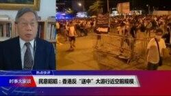"""热点快评:民意昭昭:香港反""""送中""""大游行近空前规模"""