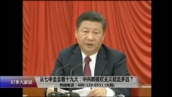 时事大家谈:从七中全会看十九大:中共新极权主义能走多远?