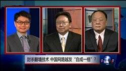 """焦点对话:封杀翻墙技术,中国网路越发""""自成一格""""?"""