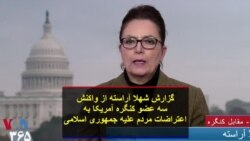 گزارش شهلا آراسته از واکنش سه عضو کنگره آمریکا به اعتراضات مردم علیه جمهوری اسلامی