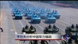 VOA连线:平可夫论北京阅兵